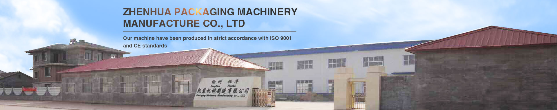 Zhenhua Packaging Machinery Manufacturing Group