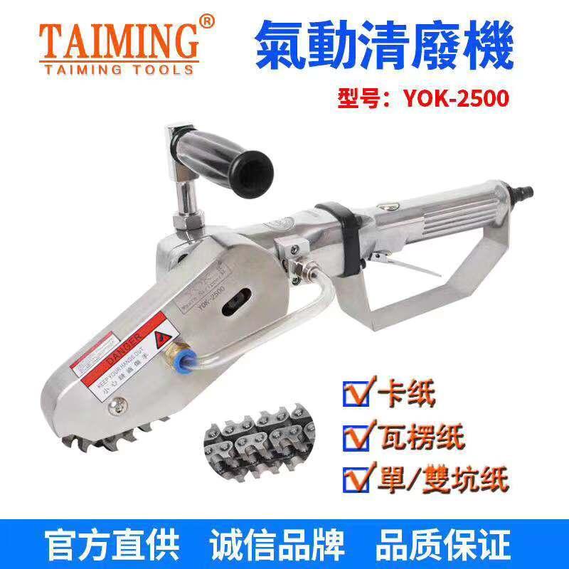 ZH-2356A Pneumatic power carton paper manual stripping machine/small pneumatic waste stripper